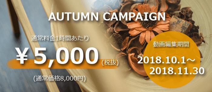 2018オータムキャンペーン