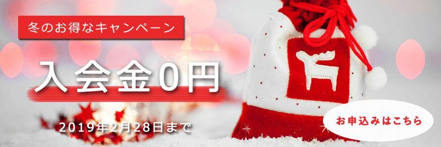 入会金0円キャンペーン2018冬