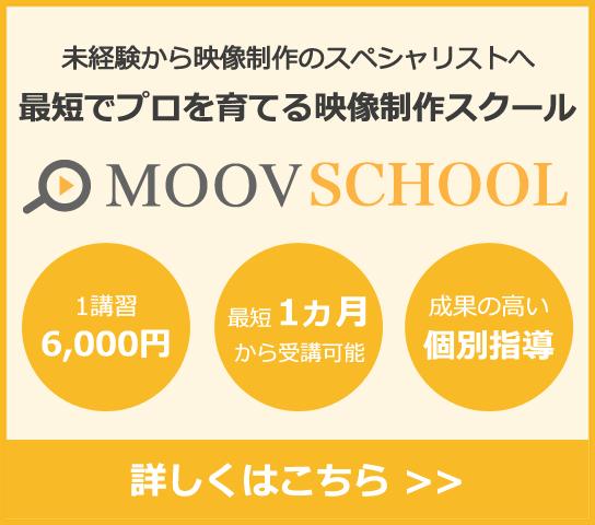 最短でプロを育てる映像制作スクール MOOV SCHOOL